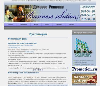 бухгалтерское обслуживание - http://buhsol.ru/