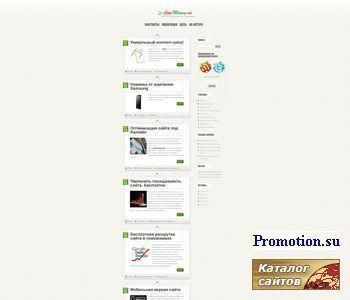 Белый и пушистый блог о заработке - http://appmoney.ru/
