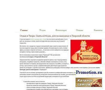 Кривцово - http://www.krivcovo.com/