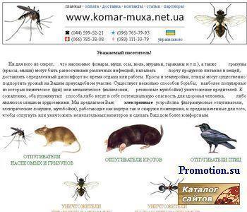 Электронные уничтожители насекомых - http://www.komar-muxa.net.ua/