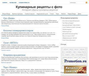 Проект Prigotovim.org.ua - это большой сборник кул - http://www.prigotovim.org.ua/