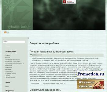 Энциклопедия рыбака - http://rybalka-info.in/