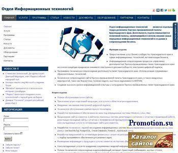 Отдел ИТ и ПО - http://www.it.tppkuban.ru/
