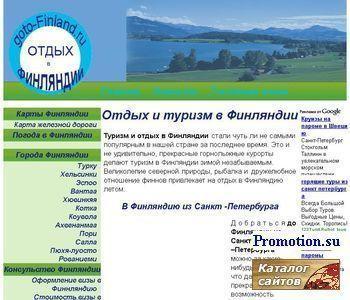 Отдых и туризм в Финляндии - http://goto-finland.ru/