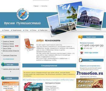 Туристическое агентство Время Путешествий город Н - http://travelstime.narod2.ru/