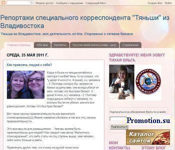 Репортажи  корреспондента Тяньши из Владивостока - http://www.radost-moya.blogspot.com/