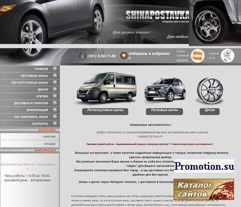 """магазин автомобильных шин и дисков """"SHINAPOSTAVKA"""" - http://shinapostavka.ru/"""