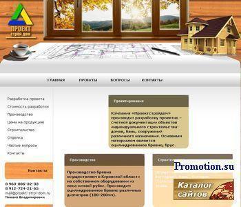 Проект-строй-дом - http://proekt-stroi-dom.ru/
