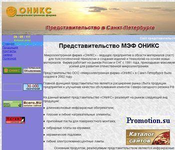 Производство и продажа инфракрасных обогревателей, - http://www.onyxmef.narod.ru/