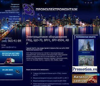 ПРОМЭЛЕКТРОМОНТАЖ - http://www.pemlub.ru/