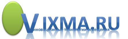Vixma – Оптовая, розничная продажа светодиодов - http://vixma.ru