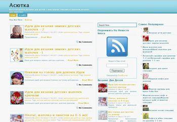 Асютка сайт о вязании - http://www.asiutka.ru