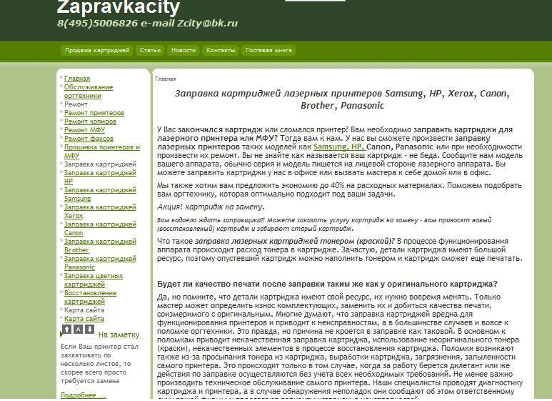 ЗаправкаСити-качественная заправка картриджей - http://www.zapravkacity.ru