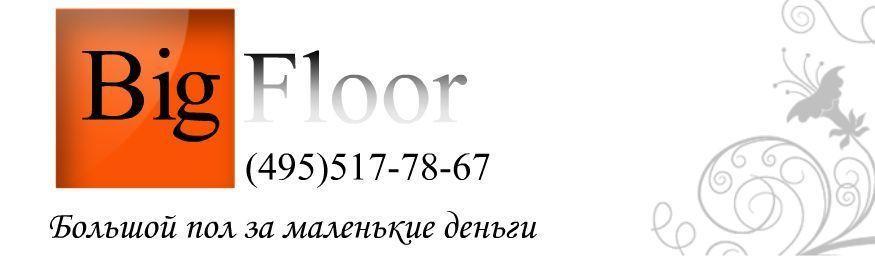 BigFloor Ламинат,Паркетная доска,массив - http://www.bigfloor.ru