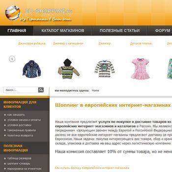 Шоппинг в зарубежных интернет-магазинах - http://eu-shopping.ru/