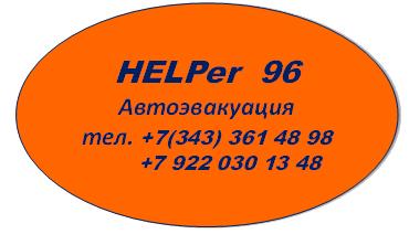Автоэвакуторы в Екатеринбурге - http://www.helper96.ru