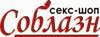 интернет-магазин Соблазн - http://sexshopsoblazn.ru/