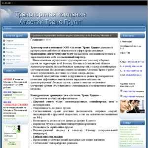 Транспортная компания Атлетик Транс Групп - http://www.atletictrans.ru/