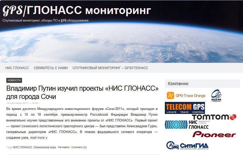 Обзоры спутникового оборудования, новости мира GPS - http://www.nisglonass.ru