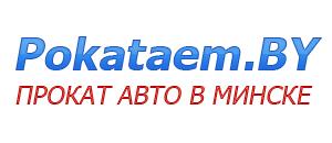 Прокат автомобилей в Минске - http://pokataem.by