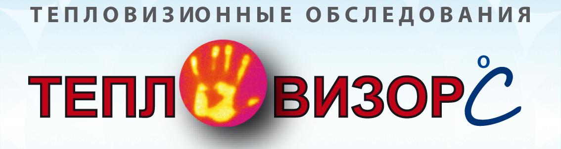 Лаборатория Тепловизорс - http://teplovizors.ru/