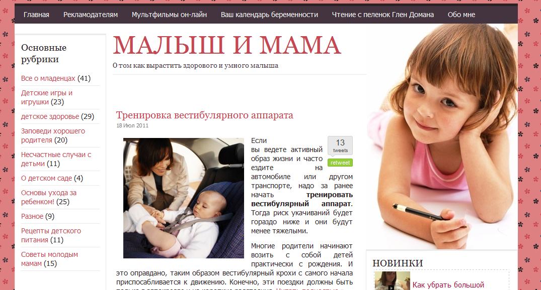 Малыш и мама, развитие, воспитание - http://rasti-malishka.ru