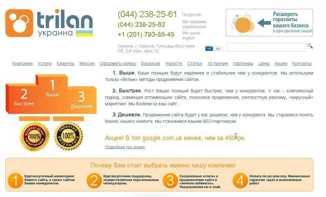 Трилан - промо. Раскрутка и продвижение сайтов - http://trilan.ua