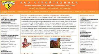 Стройтехника ПО - оборудование и спецтехника - http://www.str-t.ru/