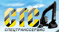 Спецтехника для земляных работ - http://stransservis.ru/