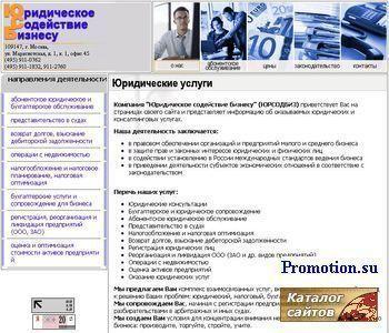 регистрация предприятий - юридическая фирма - http://www.expert-centre.ru/