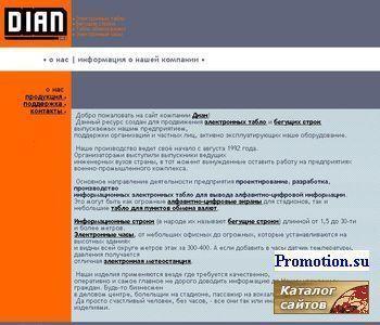Диан инфо, Электронные табло, Бегущие строки - http://dian-info.com/