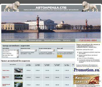 Аренда автомобилей с водителем в Санкт-Петербурге - http://www.autoarenda.spb.ru/