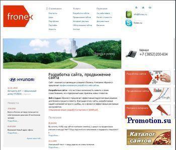 Компания Fronex - разработка и продвижение сайта - http://www.fronex.ru/