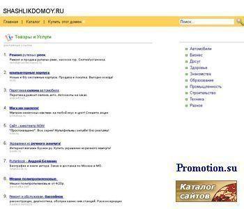 Шашлык домой - http://www.shashlikdomoy.ru/