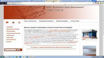 Компания Строй Девелопмент - http://www.std-industry.ru