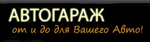 Интернет магазин автозапчастей в Киеве - http://autogarage.com.ua/