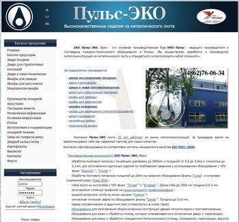 Пульс-ЭКО. Производство стальных дверей - http://www.puls-eko.ru