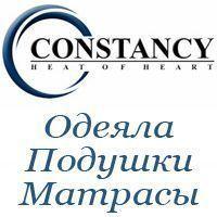 CONSTANCY - подушки, одеяла, матрацы. Оптовая и ро - http:// www.constancy.com.ua