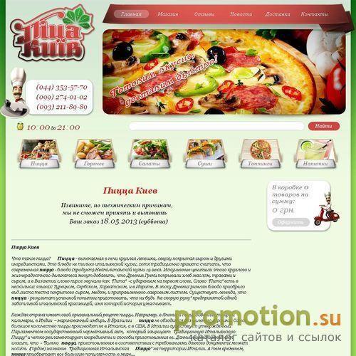 Заказ и доставка пиццы, горячих блюд, салатов, суши по Киеву...