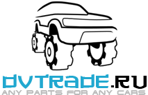 DVTRADE | Продажа автозапчастей купить автозапчаст - http://dvtrade.ru