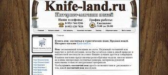 Интернет-магазин ножей из Златоуста Knife-land - http://knife-land.ru