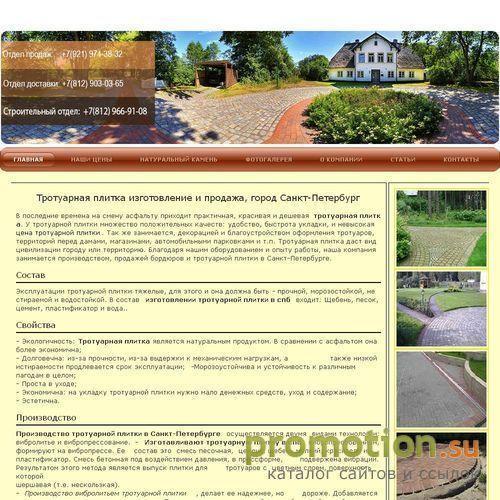Постоянный контроль на производстве за тротуарной плиткой и правильным соотношением смеси для изготовления тротуарной...