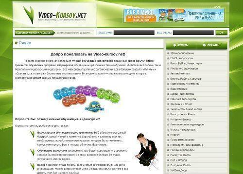 Видеокурсы - купить, скачать бесплатные видеокурсы - http://video-kursov.net