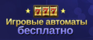 Игровые автоматы бесплатно, без регистрации и смс - http://igrovye-avtomaty-besplatno.info/