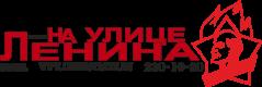 "Хостел ""На улице Ленина"" - http://leninstreet.ru"