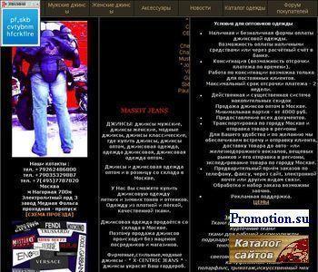 x-centric джинсы-новая реальность! - http://www.maskitjeans.narod.ru/