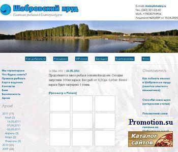 Шабровский пруд - http://www.shabry.ru/
