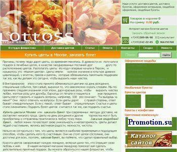 LOtOS - студия креативной флористики - http://www.lottos.ru/