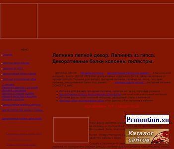ЛЕПНИНА ИЗ ГИПСА - http://www.lepnina.net/