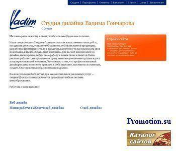 создание сайтов в Новосибирске - http://www.vadim-design.ru/